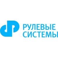 ООО «Рулевые системы»