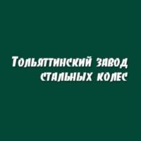 ООО «Тольяттинский завод стальных колес»