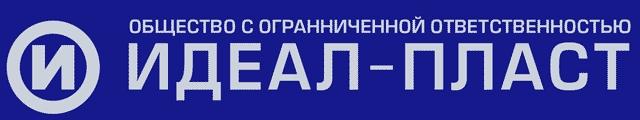 ООО «Идеал-Пласт»