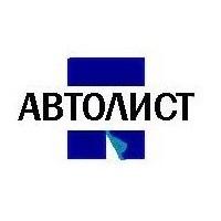 ЗАО «АВТОЛИСТ»