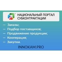 Национальный портал субконтрактации innokam.pro