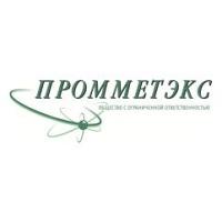 ООО «ПРОММЕТЭКС»