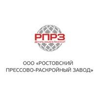 ООО «Ростовский Прессово-Раскройный Завод»