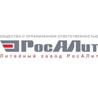 ООО «Литейный завод «РосАЛит»
