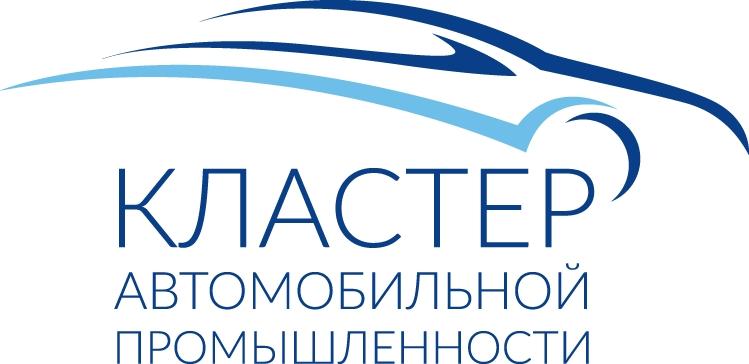 Ассоциация предприятий машиностроения «Кластер автомобильной промышленности Самарской области»