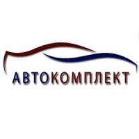 ООО «Автокомплект»