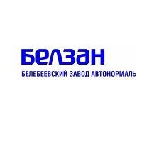 АО «Белебеевский завод «Автонормаль»