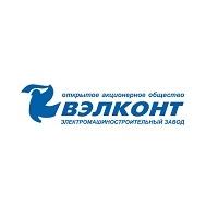ОАО  «Электромашиностроительный завод «ВЭЛКОНТ» (ОАО «ВЭЛКОНТ»)