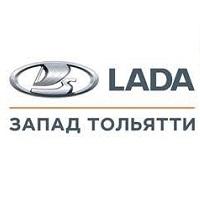 АО «ЛАДА Запад Тольятти»